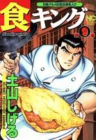 食キング 9