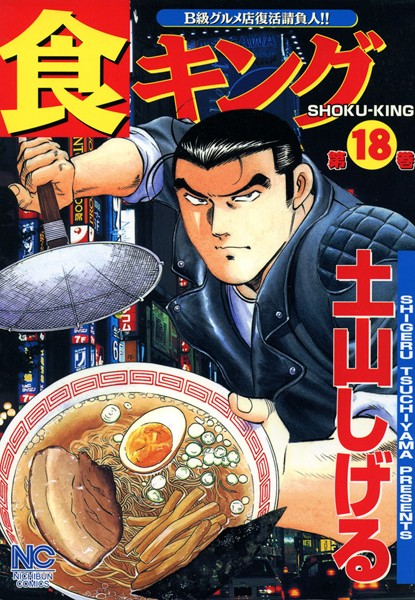 食キング 18