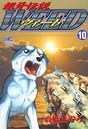 銀牙伝説ウィード 10