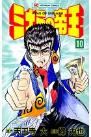 ミナミの帝王 10