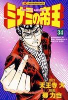 ミナミの帝王 34