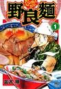 野良麺 1