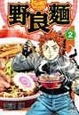 野良麺 2