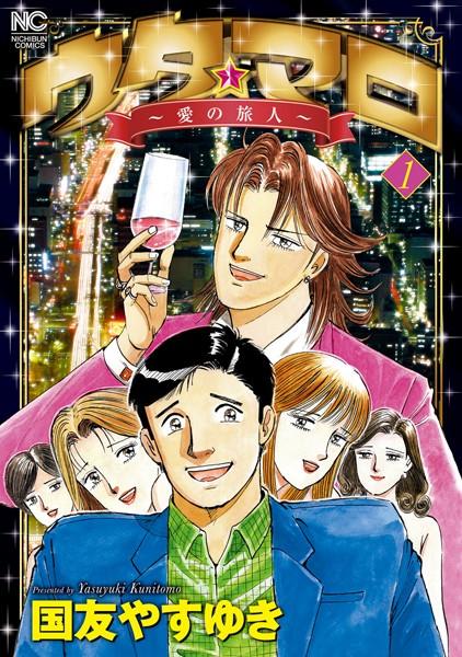 ウタ★マロ〜愛の旅人〜 1