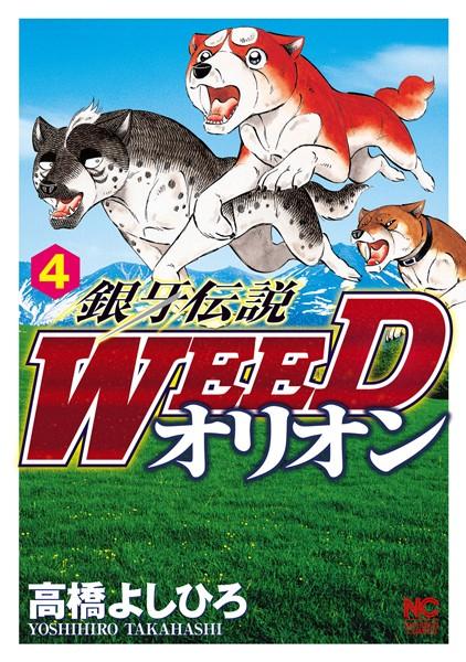 銀牙伝説WEEDオリオン 4