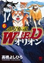 銀牙伝説WEEDオリオン 6