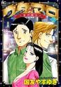 ウタ★マロ〜愛の旅人〜 2