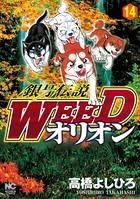 銀牙伝説WEEDオリオン 14
