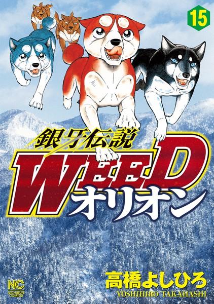 銀牙伝説WEEDオリオン 15
