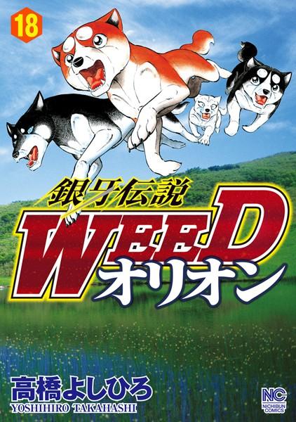銀牙伝説WEEDオリオン 18