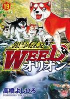 銀牙伝説WEEDオリオン 19