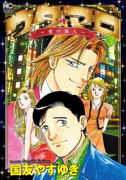 ウタ★マロ〜愛の旅人〜 3