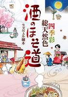 酒のほそ道 〜四季彩総天然色〜