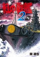 紅の戦艦 2