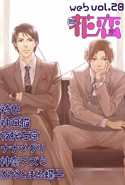 web花恋 vol.20