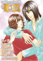 web花恋 vol.30