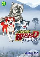 銀牙伝説WEEDオリオン 21