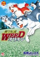 銀牙伝説WEEDオリオン 22