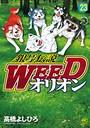 銀牙伝説WEEDオリオン 23
