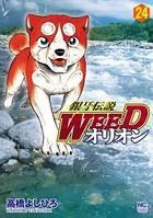 銀牙伝説WEEDオリオン 24