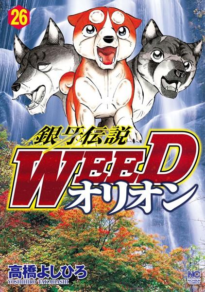 銀牙伝説WEEDオリオン 26