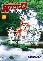 銀牙伝説WEEDオリオン 30