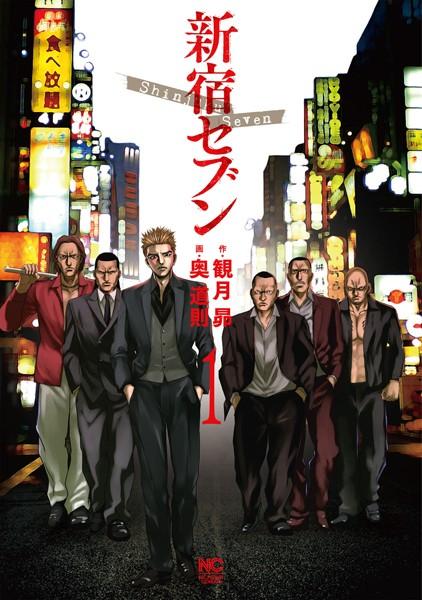 新宿セブン 1