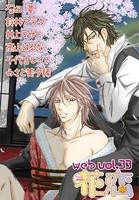 web花恋 vol.33
