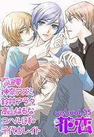 web花恋 vol.35