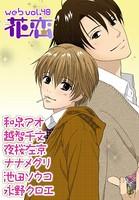 web花恋 vol.40