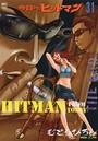 今日からヒットマン 31