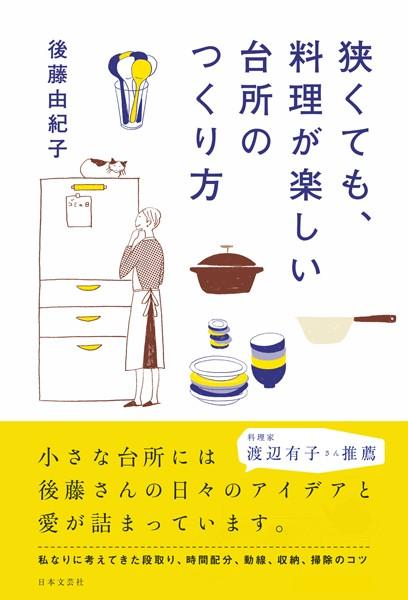 狭くても、料理が楽しい台所のつくり方