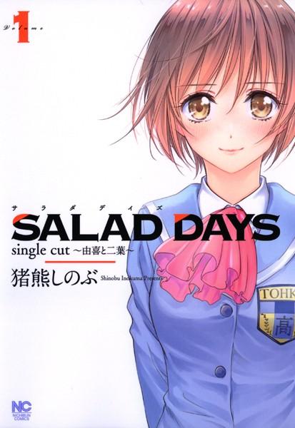 SALAD DAYS single cut〜由喜と二葉〜 1