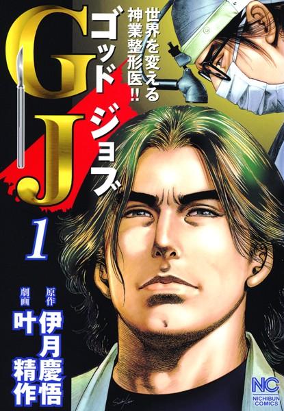 GJ〜ゴッドジョブ 1