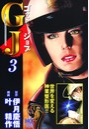 GJ〜ゴッドジョブ 3