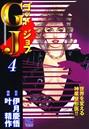 GJ〜ゴッドジョブ 4