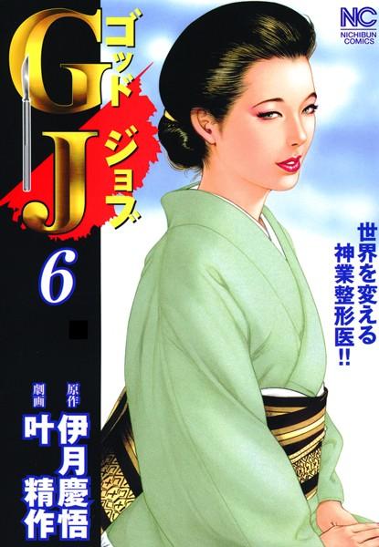 GJ〜ゴッドジョブ 6