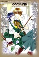金のバイオリン銀の旋律