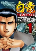 白竜HADOU 1