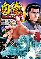 白竜HADOU 4