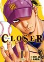 CLOSER〜クローザー〜 1