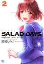 SALAD DAYS single cut〜由喜と二葉〜 2