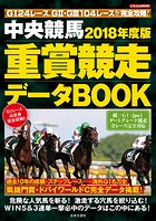 中央競馬 重賞競走データBOOK 2018年度版