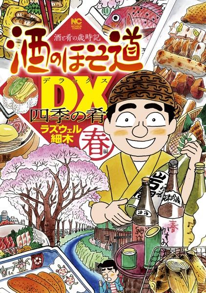 酒のほそ道DX 四季の肴 春編