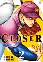 CLOSER〜クローザー〜 2
