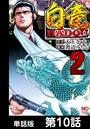 白竜HADOU【単話版】 第10話