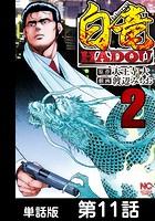 白竜HADOU【単話版】 第11話