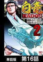 白竜HADOU【単話版】 第16話