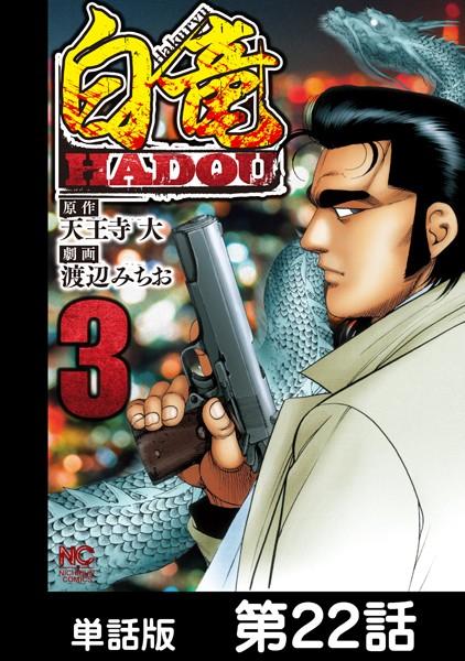 白竜HADOU【単話版】 第22話