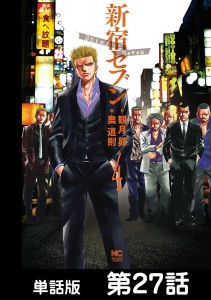 新宿セブン【単話版】 第27話
